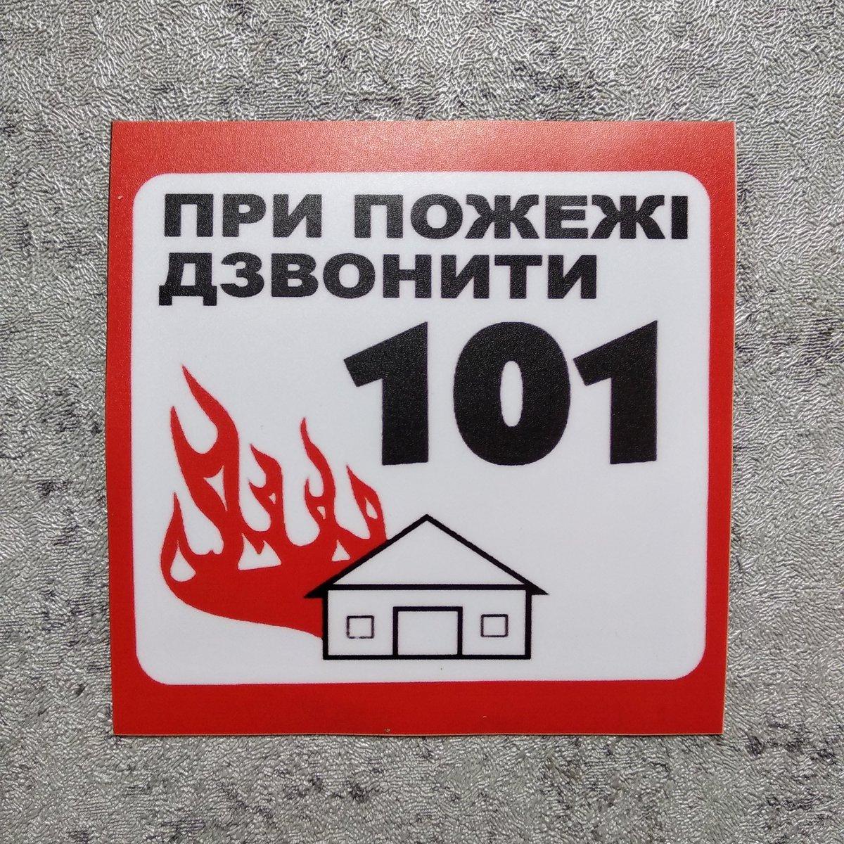 При пожаре звоните 101 наклейка