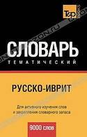 Русско-иврит тематический словарь