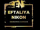 Эфталия-Никон