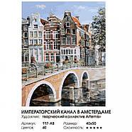 """Картина по номерам """"Императорский канал в Амстердаме"""" Белоснежка 40х50 см, фото 2"""