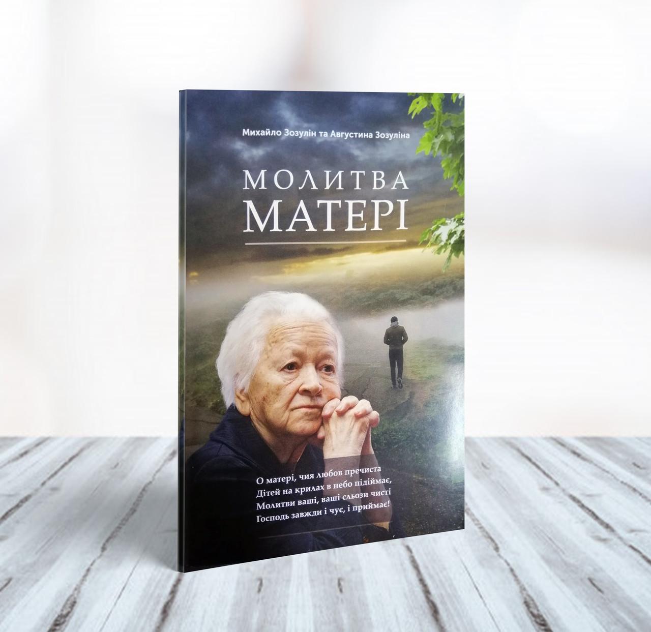 Молитва матері – Михайло Зозулін, Августина Зозуліна