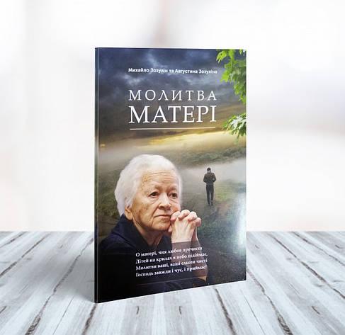 Молитва матері – Михайло Зозулін, Августина Зозуліна, фото 2