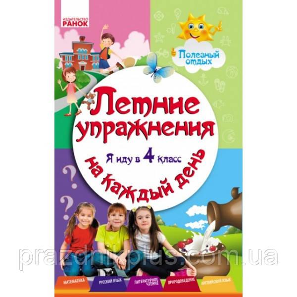 Я иду в 4 класс: Летние упражнения на каждый день (на русском)