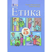 Учебник для 5 класса: Этика (Пометун)