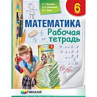 Математика 6 класс: Рабочая тетрадь к учебнику Мерзляк