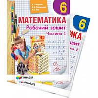 Математика 6 клас: Робочий зошит до підручника Мерзляк