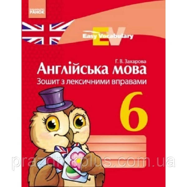 Англійська мова 6 клас: Зошит з лексичними вправами Easy vocabulary