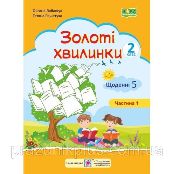 Золоті хвилинки. Щоденні 5: Посібник для 2 класу (частина 1)
