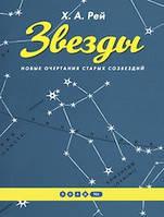 Детская книга Ханс Рей: Звезды. Новые очертания старых созвездий