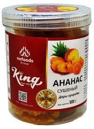 Ананас сушений без цукру Кіпд, 500 гр.