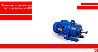 Обновление в ассортименте мотор-редукторов ЗМП