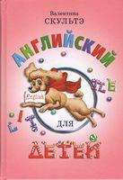 Английский для детей. (цветные илл.)
