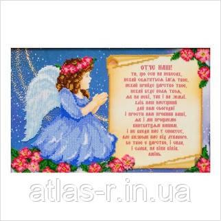 """А4 """"Ангел Хранитель. Отче Наш"""" схема для частичной вышивки бисером"""