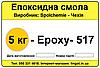Епоксидна смола Epoxy-517- 5 кг