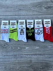 Шкарпетки Original жіночі теніс з прикольними написами 35-41 12 шт в уп