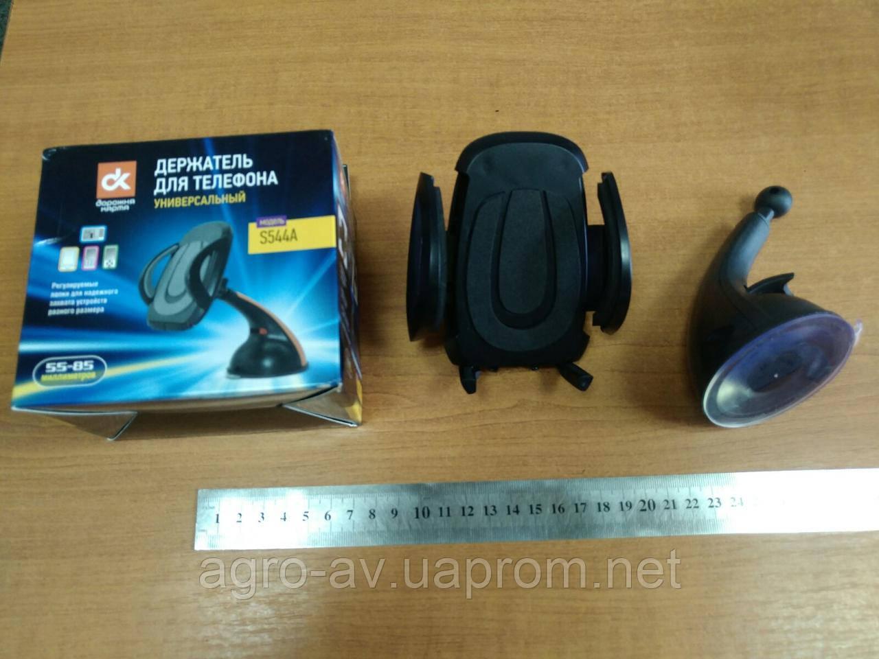 Держатель для телефона (S544A) универсальный, 55-85мм., картон <ДК>(ВИДЕО)