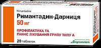 РИМАНТАДИН-ДАРНИЦЯ,таблетки по 50мг №20