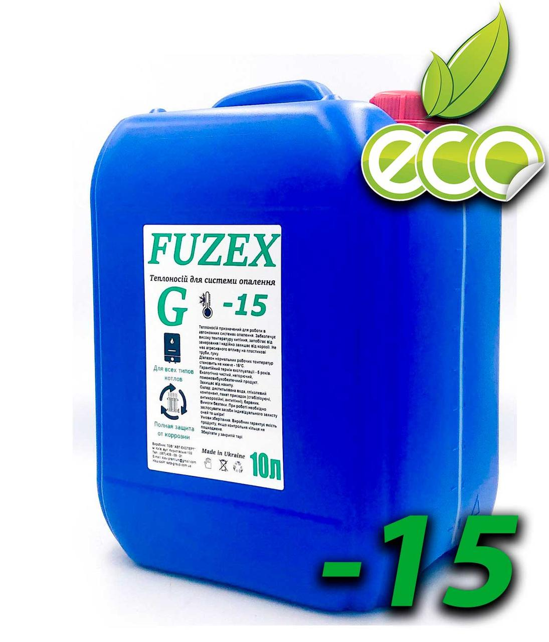 Антифриз систем отопления (бытовой антифриз) Fuzex G