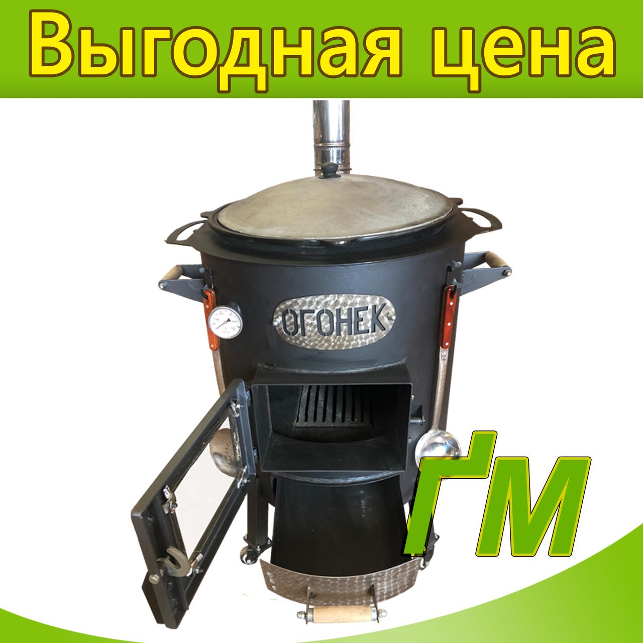 """Печь-казан """"Огонёк"""" под казан 22 л"""