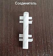Соединитель (полипропиленовый) для плинтуса Profilpas Metal Line 95/
