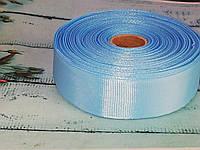 Репсовая лента 2,5см. 23 м. Цвет голубой.