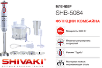 Блендер-процессор  Shivaki SHB-5084 800Вт