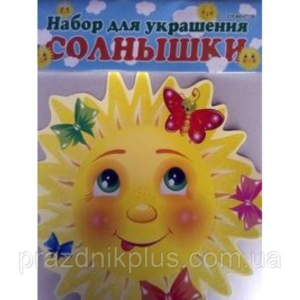 Набір для прикраси Сонечка