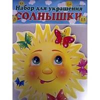 Набор для украшения Солнышки, фото 1