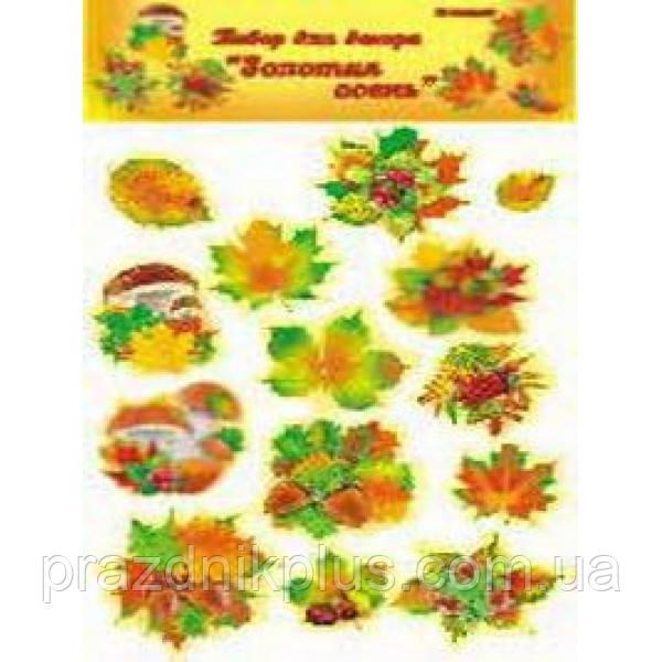 Набор для декора Золотая осень