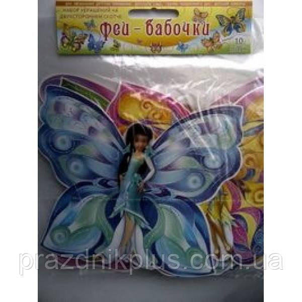 Набор на скотче Феи-бабочки