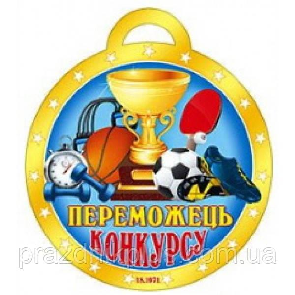 Медаль для дітей: Переможець конкурсу