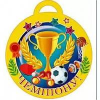 Медаль для дітей: Чемпіону