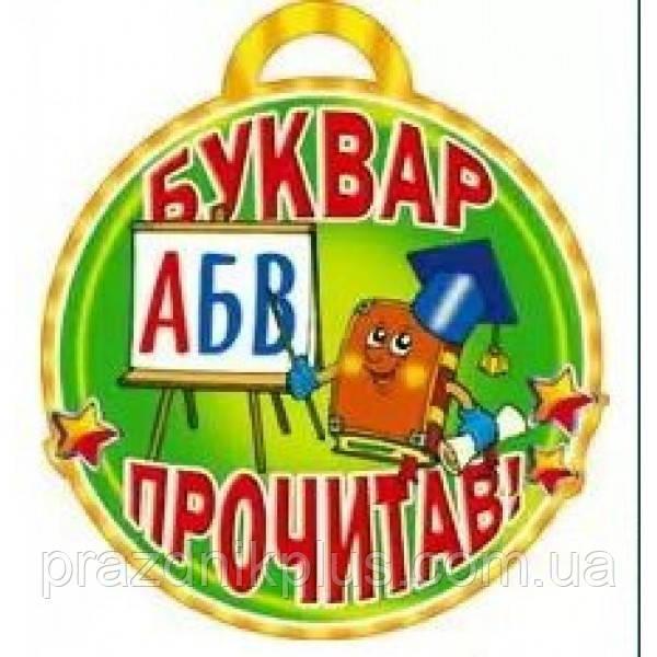 Медаль для детей: Буквар прочитав