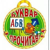 Медаль для дітей: Буквар прочитавши
