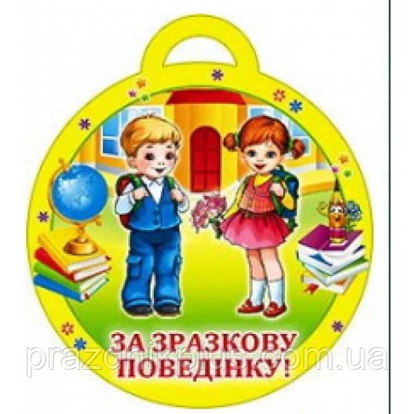 Медаль для детей: За зразкову поведiнку