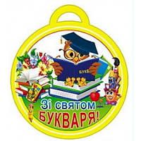 Медаль для дітей: З святом букваря