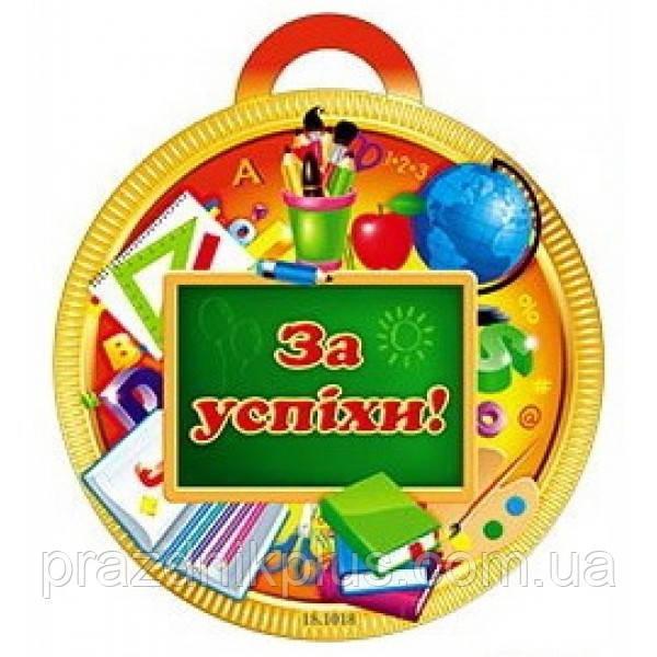 Медаль для детей: За успiхи
