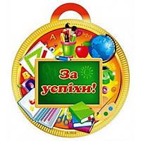 Медаль для дітей: За успіхи