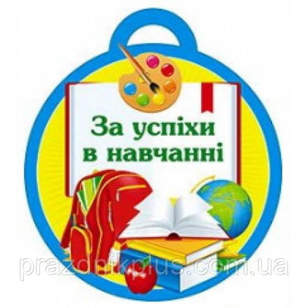 Медаль для дітей: За успіхи у навчанні