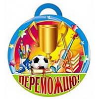 Медаль для детей: Переможцю