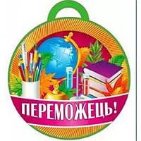Медаль для дітей: Переможець