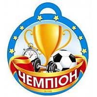 Медаль для дітей: Чемпіон