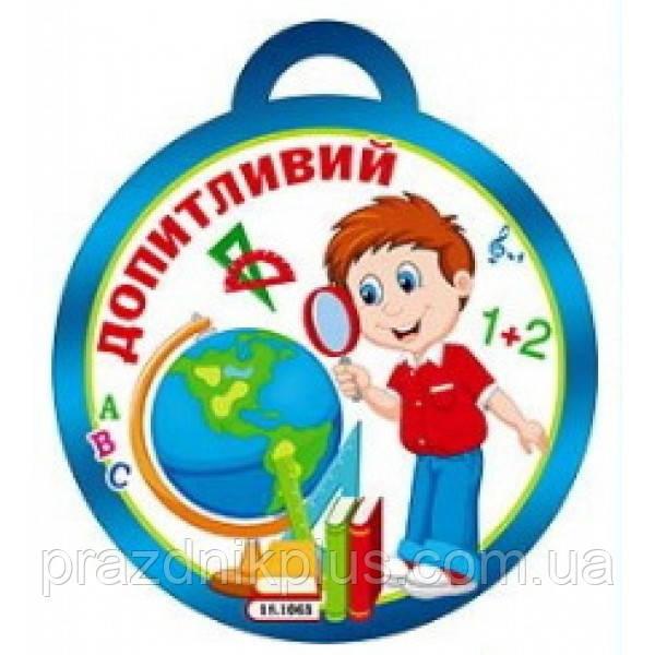 Медаль для детей: Допитливий