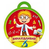 Медаль для детей: Винахiдливий