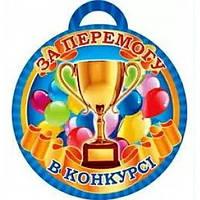 Медаль для дітей: За перемогу в конкурсі