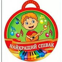 Медаль для дітей: Найкращий співак