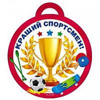 Медаль для дітей: Кращий спортсмен