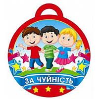 Медаль для дітей: За чуйність