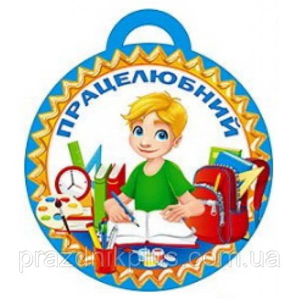 Медаль для дітей: Працелюбний