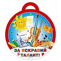 Медаль для дітей: За яскравий талант